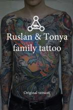 Abusev Family Tattoo